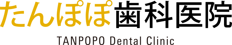 たんぽぽ歯科医院